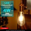 【フィラメントLEDエジソン球:LED EDISON BULB】Signature E26/4W/40W相当 レトロ アンティーク クリア フィラメント LED...