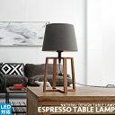 [Espresso table lamp][ARTWORKSTUDIO:アートワークスタジオ] スタンドライト テーブルライト LED対応 シック 布製 木製 シンプル 北欧 ナチュラル 和風 デスクランプ おしゃれ サイドテーブル 居間 寝室 1灯 インテリア照明 照明 プルスイッチ(CP4 (PX10