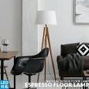[Espresso floor lamp][ARTWORKSTUDIO:アートワークスタジオ] スタンドライト フロアライト フロアスタンド LED対応 シック 布製 木製 シンプル 北欧 ナチュラル 和風 デスクランプ おしゃれ 間接照明 カントリー 居間 寝室 1灯 三脚 インテリア照明 照明 木製脚(CP4 (PX10