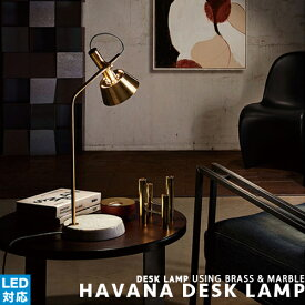 [Havana Desk Lamp][ARTWORKSTUDIO アートワークスタジオ] デスクランプ デスクライト テーブルスタンド LED対応 アンティーク シンプル モダン コンセント付き 大理石 真鍮 おしゃれ コンパクト 北欧 西海岸 インテリア照明 卓上照明 学習机 aw-0527 (CP4(PX10