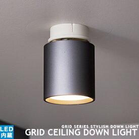 [GRID CEILING DOWN LIGHT: グリッドシーリングダウンライト][ARTWORKSTUDIO:アートワークスタジオ] シーリングランプ ダウンライト LED内臓 アルミ 北欧 1灯 スタイリッシュ おしゃれ 色調2段階切り替え リノベーション 間接照明 リビング 照明 簡単取付(CP4