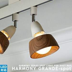 [HARMONY GRANDE SPOT: ハーモニーグランデスポット][ARTWORKSTUDIO:アートワークスタジオ] スポットライト 1灯 ダクトレール ライティングレール LED対応 北欧 おしゃれ ライト ナチュラル かわいい