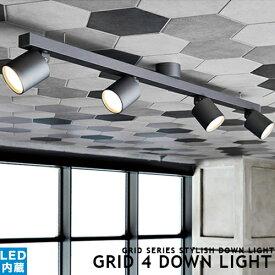 [GRID 4 DOWN LIGHT][ARTWORKSTUDIO:アートワークスタジオ] LED シーリングライト 4灯 スポットライト LED内臓 色調2段階切替 ダイニング用 食卓用 リビング用 居間用 ブラック ホワイト シルバー モダン 6畳 8畳 照明 おしゃれ 明るい ライト 天井照明(CP4 (PX10