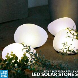 [LED Solar stone S][DI CLASSE ディクラッセ] アウトドア LED対応 防滴仕様 ガーデンライト 防犯 センサー式 ナチュラル 北欧 おしゃれ グランピング 西海岸 インテリア照明 照明 (CP4(PX10