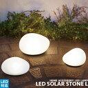 [LED Solar stone L][DI CLASSE:ディクラッセ] アウトドア LED対応 防滴仕様 ガーデンライト 防犯 センサー式 ナチュラル 北欧 おしゃれ グランピング 西海岸 インテリア照明 照明 (CP4