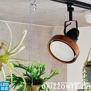 [Orizzonte(D) オリゾンテ][INTERFORM:インターフォルム] スポットライト 1灯 ダクトレール専用 ライティングレール LED対応 ブラウン ブラック ウッド調 木目 おしゃれ スチール 北欧 ナチュラル