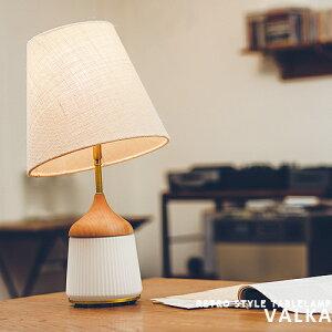 テーブルランプ [VALKA TABLE LAMP ヴァルカ] テーブルライト テーブルスタンド スタンドライト 間接照明 寝室 サイドテーブル 卓上ライト インテリア おしゃれ 照明 ライト スタンド照明 かわい