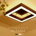 LEDシーリングライト [ALTANA:オルタナ] リモコン 調光 調色 14畳対応 リビング用 居間用 ダイニング用 食卓用 寝室 ベッドルーム シーリングライト 天井照明 ウッド ブラウン ホワイ