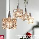 ペンダントライト ガラスキューブ 4【GlassCube 4 pendant light】4灯 照明 ライト ガラス おしゃれ 北欧 デザイナー…