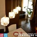 ダイニング照明 ガラスキューブ ペンダントライト 4灯 ガラス 食卓用 ダイニング用 おしゃれ 照明 北欧 モダン キッチ…
