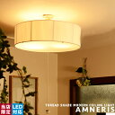 シーリングライト おしゃれ LED 対応 6畳 8畳 4灯 シーリングライト リビング用 居間用 ダイニング用 食卓用 寝室 子供部屋 ワンルーム 一人暮らし ブラック ホワイト 照明 点灯切替 段調光 プルスイッチ モノトーンモダン サンキャッチャー AMNERIS:アムネリス (2-2