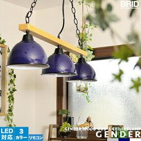 ペンダントライト リモコン付 3灯 スポットライト 照明 おしゃれ リビング用 ダイニング用 [GENDER WOOD ROD 3 CEILING LAMP] 居間用 食卓用 6畳用 8畳用 明るい ジェンダーウッドロッド 無垢材 ホワイト ネイビー グレー かわいい ウッド 簡単取付 送料無料(CP4(PX10