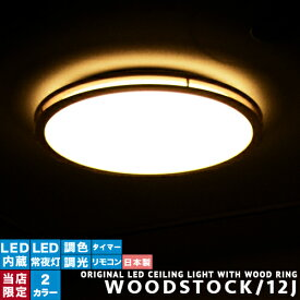 シーリングライト LED CEILING LIGHT リモコン付 LEDシーリングライト 照明 おしゃれ 天井照明 10畳用 12畳用 リビング用 ダイニング用 和室 シーリングライト led 10畳 12畳 ウッド 和風照明 ウッドシェード 寝室 明るい 省エネ WOODSTOCK/12J:ウッドストック/12J (2-2