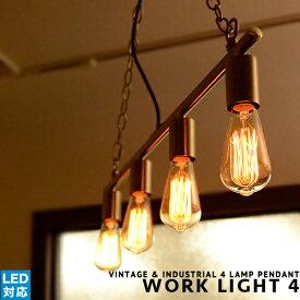 WORK LIGHT CEILING by 4BULB シーリングライト 4灯 照明 ライト アンティーク ヴィンテージ LED対応 レトロ ブラック シルバー シンプル mercros おしゃれ 天井照明 カフェ リビング用 ダイニング用 ペンダントライト ミッドセンチュリー(CP4(PX10