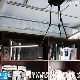 LEDシーリングライト 照明 [STAND WORKER _3 ARM LED LIGHT/スタンドワーカー] 3灯 ブルックリン オフィス カフェ リビング用 居間用 ダイニング用 食卓用 ビンテージ ヨーロピアン インダストリアル シンプル スマート LED内臓 昼白色 おしゃれ 天井照明 BRID(CP4(PX10