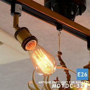 ダクトレール専用 E26 1灯 スポットライト ソケット アンティーク LED対応 SPOT LIGHT FOR DUCTRAIL SOCKET ダクトレール用 ライティングレール用 リビング オフィス 書斎 ダイニング レトロ ボタニカル