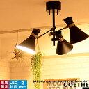 シーリングライト 3灯 ブルックリン インダストリアル リビング用 居間用 ダイニング用 食卓用 寝室 子供部屋 6畳 8畳 おしゃれ 照明 アーム スチールシェード ブラック ホワイト スポットライト 間接照明 天井照明 デザイナーズ モダン ゴールド [GOETHE:ゲーテ](2-2