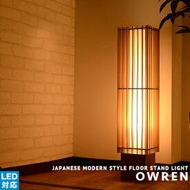 フロアスタンド フロアランプ フロアライト 間接照明 [OWREN オーレン] ウッド 天然木プライウッド セメント 和モダン シンプル 和風 カフェ リビング ダイニング 和室 塩系インテリア ボタニカル LED対応 おしゃれ 照明(2-2