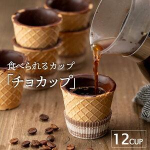 イタリア製 コーンカップ 1箱12個 ワッフルコーン 食べられるカップ CHOCUP チョカップ チョコレート エコショット チョコレートコーティング スイーツ ネスプレッソ カプセル ドルチェグスト