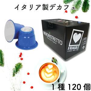 イタリア製 ネスプレッソ 互換 カプセル 120個 カフェインレス デカフェ カプセルコーヒー カフェインレスコーヒー 「NeroRistretto」デカフェイナート 送料無料