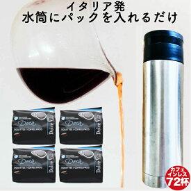 水出し お湯出し コーヒー 水筒用 ボトル用 バッグ セット 1種72杯 カフェインレス イタリア製 コールドブリュー パック デカフェ カフェインレスアイスコーヒー 送料無料