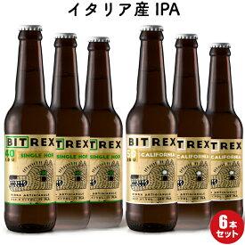 ビール イタリア直輸入 クラフトビール IPA 2種6本飲み比べ セット お試し 詰め合わせ 送料無料 ギフト お洒落 おしゃれ 家飲み 家呑み パーティ 輸入ビール 海外ビール 地ビール ピエモンテ ビール酵母入り