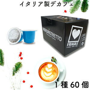 デカフェ1種60個 1個あたり60円 イタリア製 ネスプレッソ 互換 カプセル 「NeroRistretto」デカフェイナート カフェインレス Made in Italy 送料無料