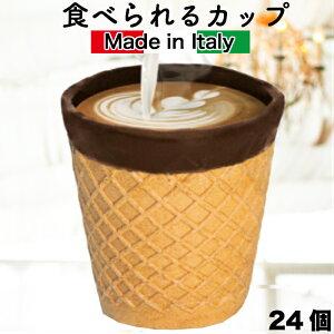イタリア製 コーンカップ 2箱24個 コーンショット ワッフルコーン 食べられるカップ コップ CHOCUP チョカップ チョコレート エコショット エコ チョコレートコーティング ドリンク ソフトク
