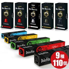 9種110個 イタリア製 ネスプレッソ 互換 カプセル 「DeRoccisとDolceVita」 コーヒーお試しセット Made in Italy 送料無料