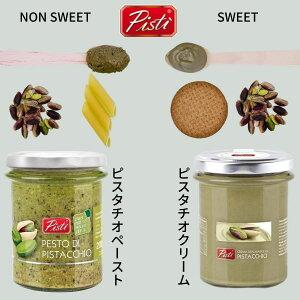 イタリア・シチリア島産 ピスタチオペースト と ピスタチオクリーム のセット pistacchio pistachio 送料無料 2021 ギフト プレゼント PISTI ピスティ