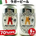 70%OFF ビール ギフト イタリア直輸入 クラフトビール 2種6本 セット お試し 送料無料 イタリア セリエA トリノFC オ…