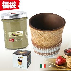 福袋 イタリア・シチリア島産 ピスタチオクリーム200g と イタリア製 チョコレートコーンカップ 1箱12個