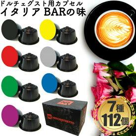 7種112杯 イタリア製 ドルチェグスト 互換 カプセル 「NeroRistretto」コーヒーアソートセット Made in Italy 送料無料