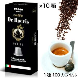 1種100個 イタリア製 ネスプレッソ 互換 コーヒー カプセル 「De Roccis・DECISO」10箱セット Made in Italy 送料無料