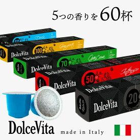 5種60個 イタリア製 ネスプレッソ 互換 カプセル 「DolceVita」コーヒー お試しセット Made in Italy 送料無料