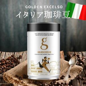 イタリア エスプレッソ 豆 コーヒー豆 250g 「GOLDEN EXCELSO」 エスプレッソ用ブレンド 直火式エスプレッソメーカー ドリップ 水出しコーヒー ColdBrew コールドブリュー エスプレッソ豆 母の日 花
