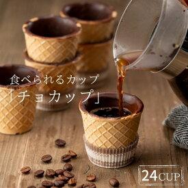 イタリア製 コーンカップ 2箱24個 ワッフルコーン 食べられるカップ コップ CHOCUP チョカップ チョコレート エコ チョコレートコーティング ソフトクリームコーン スイーツ ネスプレッソ ドルチェグスト 手作り キット 子供 2021