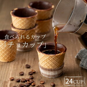 イタリア製 コーンカップ 2箱24個 ワッフルコーン 食べられるカップ コップ CHOCUP チョカップ チョコレート エコ チョコレートコーティング ソフトクリームコーン スイーツ ネスプレッソ ド