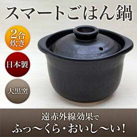 スマートごはん鍋2合 【土鍋 土鍋ごはん ご飯鍋 炊飯器 2合炊き 日本製 大黒窯】