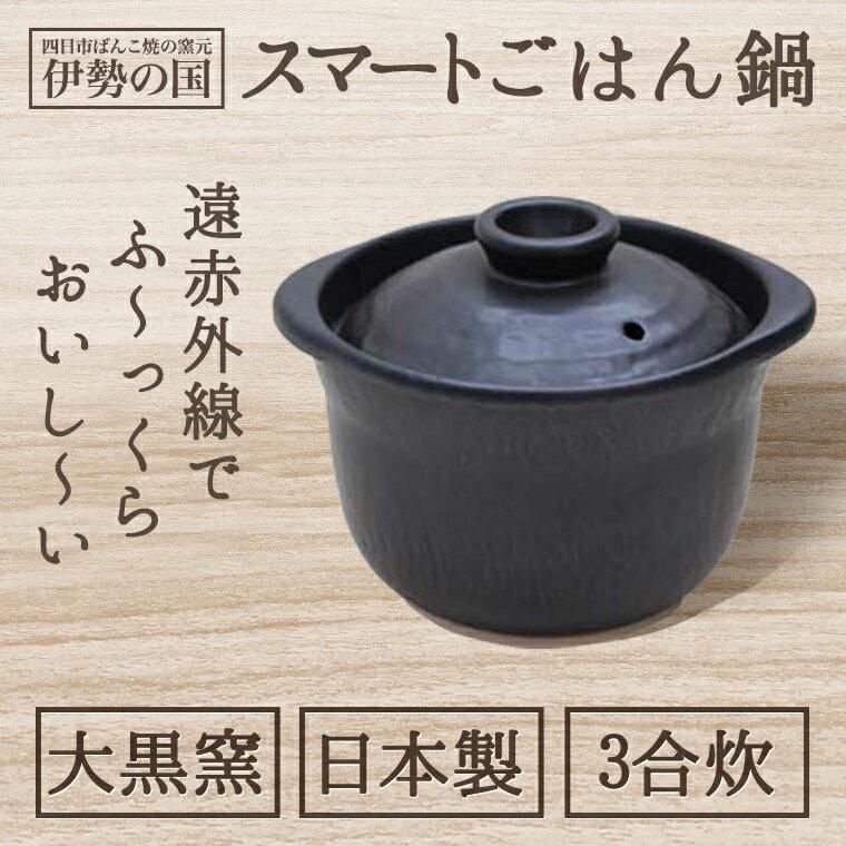 スマートごはん鍋3合 【ご飯鍋 炊飯器 3合炊き 日本製 大黒窯 土鍋 炊飯器 土鍋ごはん】