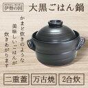 大黒ごはん鍋 2合炊き 【炊飯 土鍋 二重蓋 黒 万古焼 手作り2合】