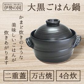 大黒ごはん鍋 4合炊き 【炊飯 土鍋 二重蓋 黒 万古焼 手作り4合】