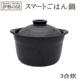 スマートごはん鍋3合 直火専用