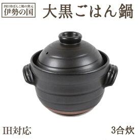大黒ごはん鍋 IH対応 3合炊き【受注生産品】