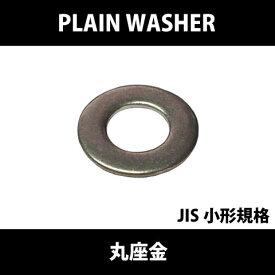明日楽対応商品 JIS小形規格丸ワッシャー(丸座金)呼びM10