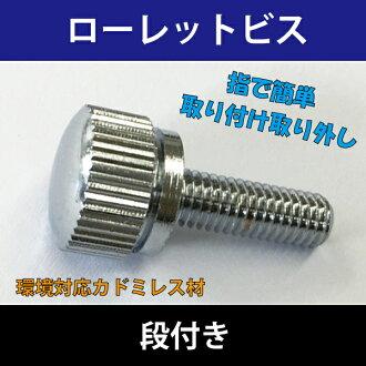 从属于段落的轮盘赌螺钉M6 kadomiresu材铬