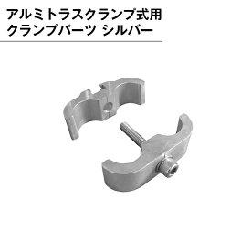 ネジ クランプ アルミトラス 300角クランプ用ネジ シルバー 専用金具 結合 固定