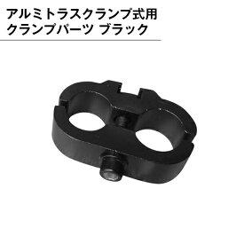 ネジ クランプ アルミトラス 300角クランプ用ネジ ブラック 黒 専用金具 結合 固定