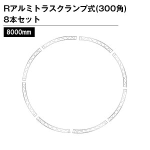 Rアルミトラス300角クランプ式 8000mm(1円/8本セット) シルバー