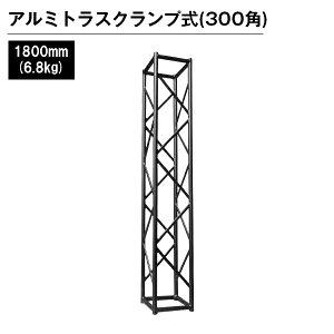 アルミトラス 展示 イベント 屋内 屋外 フェス アルミトラス300角クランプ式 1800mm ブラック